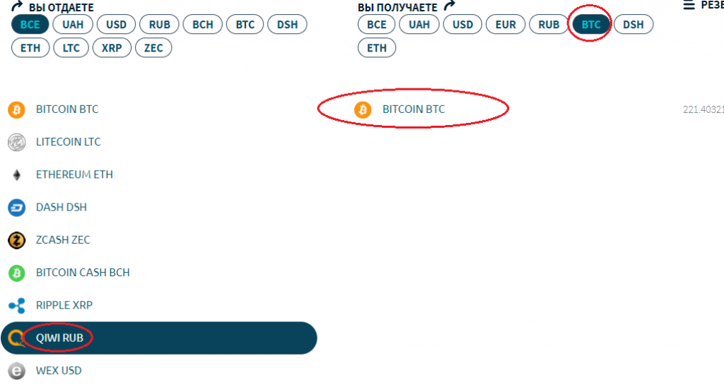 Обмен киви на биткоин дешево курс евро к рублю и usd forex