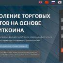 Обзор криптовалютной биржи Bitmex