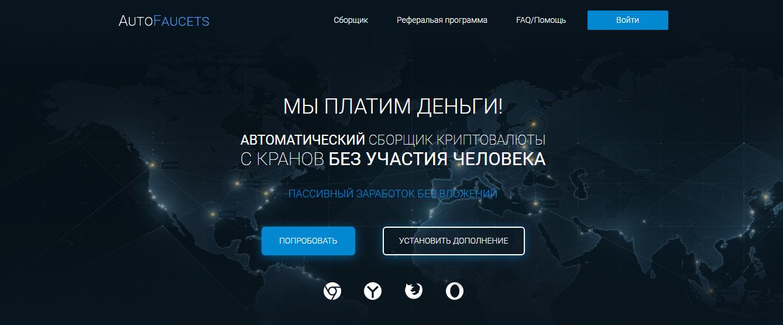 Онлайн майнер криптовалюты в браузере помощь в торговле на форекс видео
