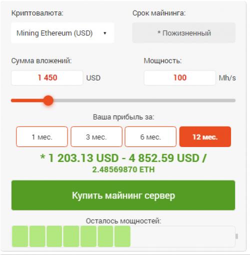 Калькулятор Litecoin Mining