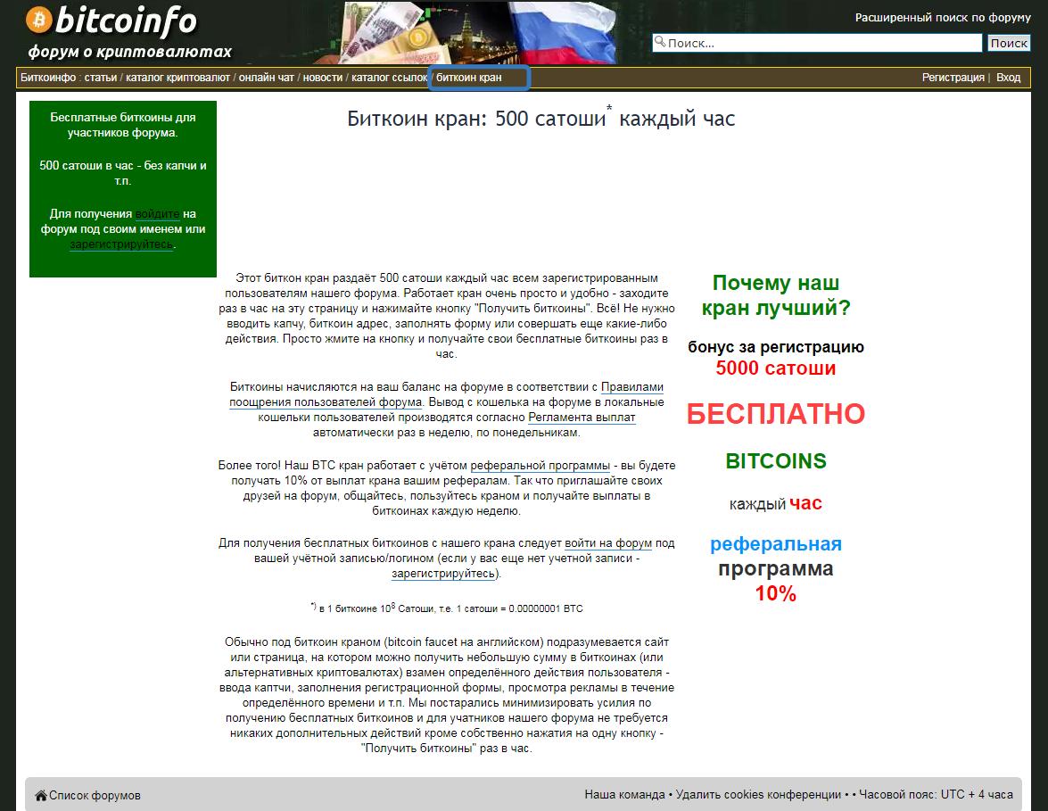 Форум о криптовалютах с краном iq option бинарные опционы видео