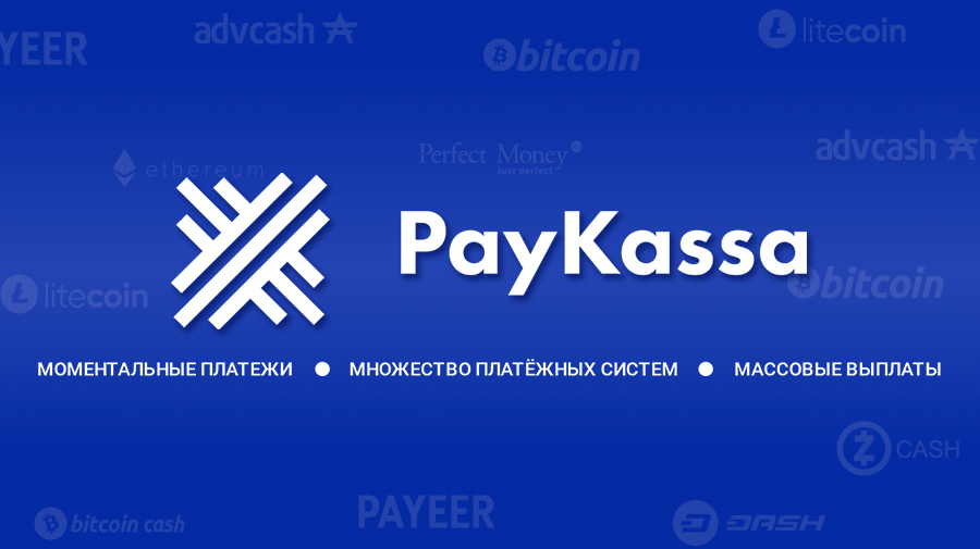 Реклама проекта paykassa.pro