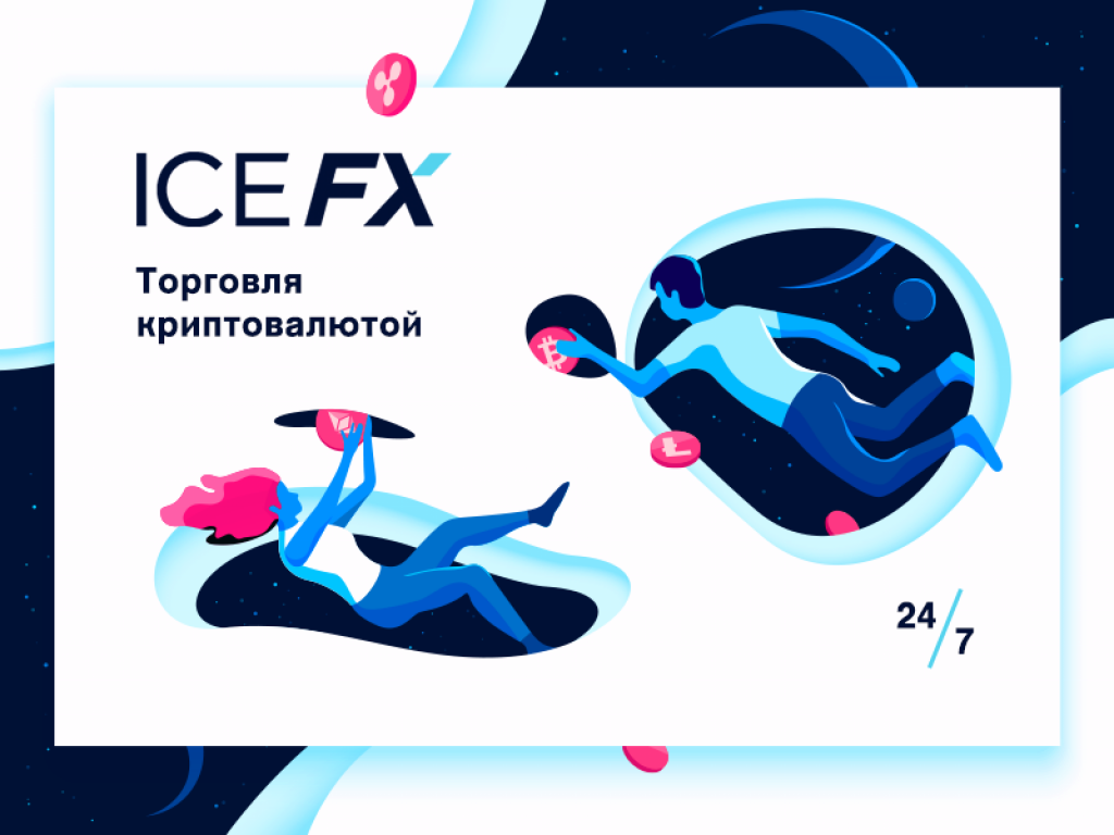 ICE FX объявил о запуске криптовалют