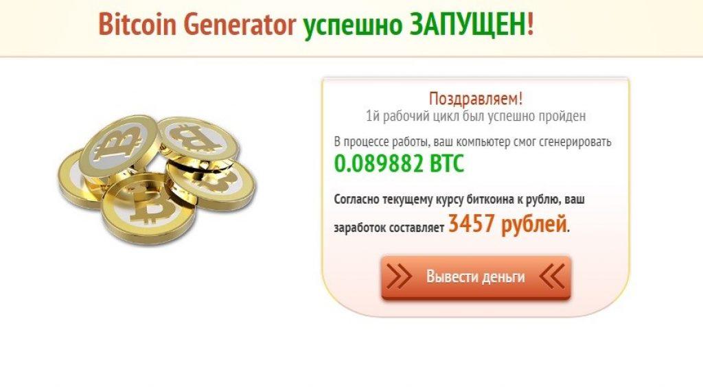 Реальный биткоин генератор игра на форексе от 100 рублей