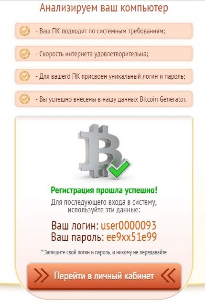 Генератор биткоинов онлайн на русском форекс графики онлайн мт5