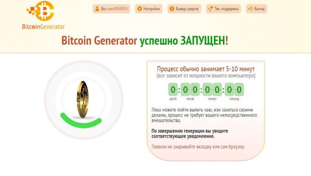 Рабочий генератор биткоинов проверка работы телефона в онлайн