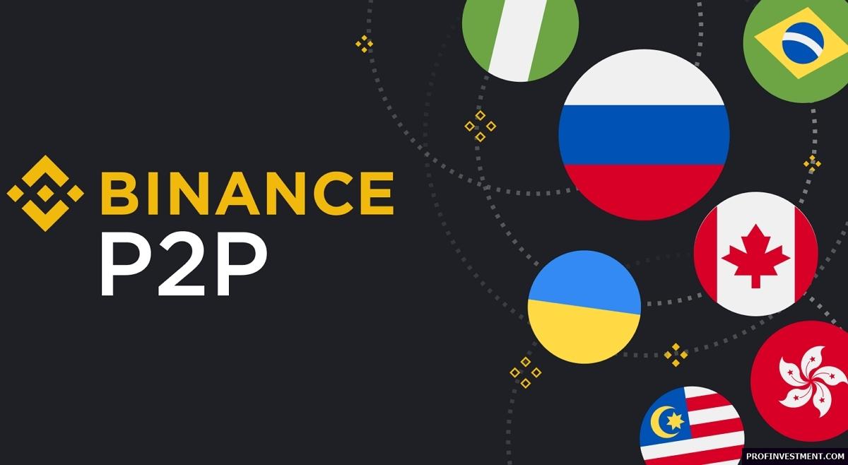 P2p как пользоваться на Binance