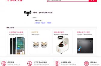 T-Mail Alibaba переводит трансграничную коммерцию в блокчейн