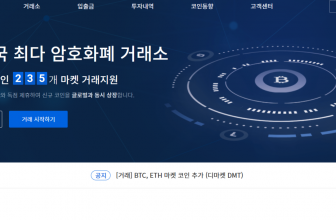Южнокорейская криптовалютная биржа оплачивает пользователям сообщения о незаконных финансовых схемах