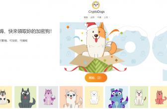 Прощайте Криптокотики! Привет Криптособаки! Baidu запускает CryptoDogs на Achain