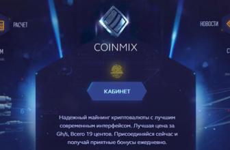 Отзывы о Coinmix: облачный майнинг? Да нет… СКАМ