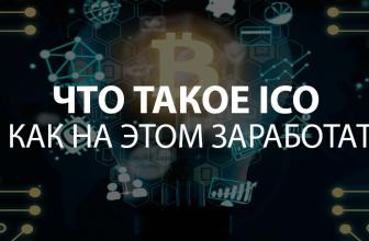 Как заработать на ICO криптовалют? Разбор полетов