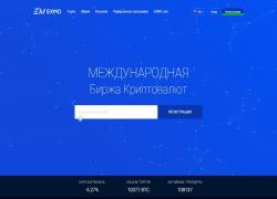 Криптовалютная биржа EXMO: обзор, перспективы, отзывы