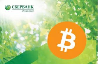 Сбербанк становится союзником криптоактивы