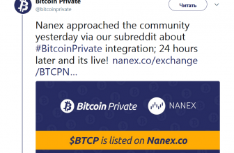 Nanex добавит Bitcoin Private (BTCP)
