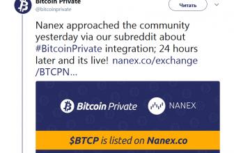 Nanex добавит Bitcoin Private (BTCP)