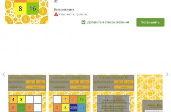 Bitcoin 2048 для андроид: заработок сатошей в увлекательной игре