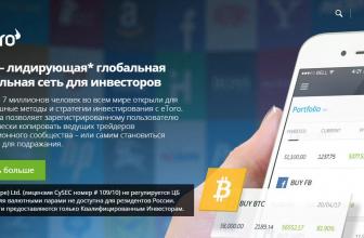 Обзор брокера Etoro: возможности площадки и отзывы по торговле криптовалютами