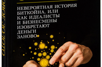 Книга Натаниэль Поппер: «Цифровое Золото. Невероятная история Биткойна, или как идеалисты и бизнесмены изобретают деньги заново»