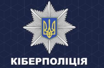 В Украине киберполиция приостановила деятельность 6 криптообменников