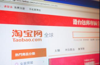 Taobao окончательно запрещает использование цифровых технологий