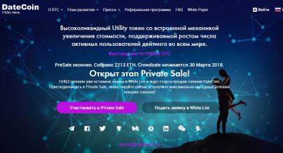 ICO Datecoin – обзор, отзывы, перспективы децентрализованного сервиса знакомств и токена DTC