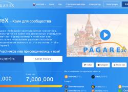 Обзор PagareX ICO: технология, криптовалюта PGX, перспективы