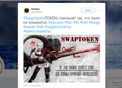 Swaptoken: заброшенная немецкая криптовалюта — скам