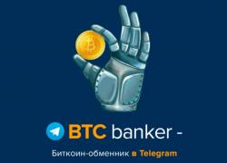 BTC Banker – купить, продать, обменять биткоины в Telegram