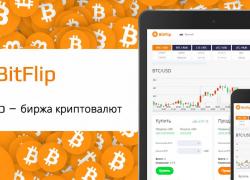 Биржа криптовалют Bitflip (Битфлип): обзор, отзывы по работе, условия, токен Flip