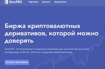 Биржа криптовалютных деривативов BaseFEX.com: принципы и особенности работы