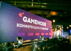 В России завершился первый хакатон GameNode