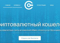 Криптонатор: обзор кошелька 2019 и отзывы о сервисе